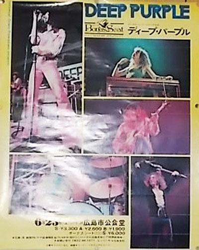 デープ・パープル1973年広島公演